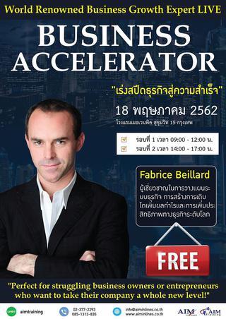 ฟรี! สัมมนา เร่งสปีดธุรกิจสู่ความสำเร็จ Business Accelerator รูปที่ 2