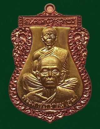 เหรียญหลวงพ่อคูณ วัดบ้านไร่ รุ่นเศรษฐีอีสาน ปี 57 พิเศษแจกทาน รูปที่ 1