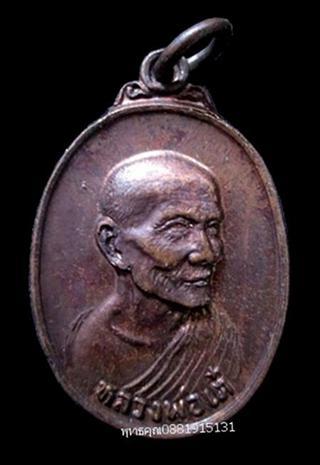 เหรียญหลวงพ่อเต๋ วัดสามง่าม นครปฐม ปี2518 รูปที่ 1