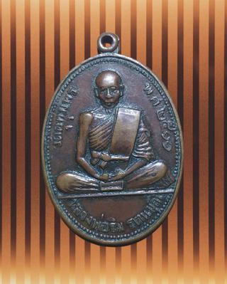 เหรียญหลวงพ่อ ริม วัดอุทุมพรปี11รุ่นแรก สภาพผ่านการใช้ รูปที่ 1