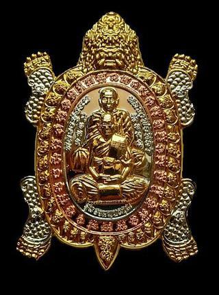 เหรียญพญาเต่ามังกร กรมหลวงชุมพร วัดดอนรวบ จ.ชุมพร ปี 63 รุ่นรวมพุทธคุณ รูปที่ 1