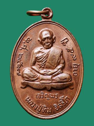 เหรียญเจริญพรล่าง หลวงปู่ทิม วัดละหารไร่ รูปที่ 1