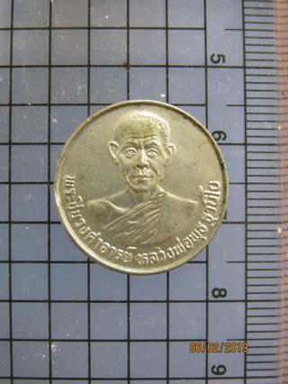 5251 เหรียญหลวงพ่อพุธ ฐานิโย วัดป่าสาลวัน ปี 2528 กีฬาเยาวชน รูปที่ 2