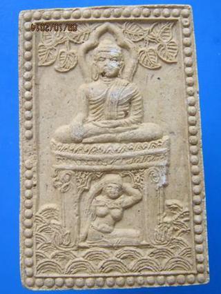 569 พระสมเด็จหลวงปู่หงษ์ พรหมปัญโญ วัดเพชรบุรี จ.สุรินทร์  รูปที่ 2