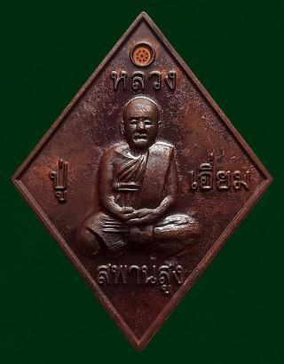 เหรียญหลวงปู่เอี่ยม วัดสะพานสูง หลังยันต์มหาโสฬส (หน้านิยม ) รูปที่ 1
