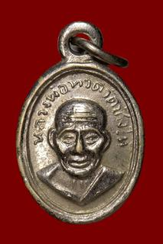 เหรียญเม็ดแตงหลวงปู่ทวด วัดช้างให้ ปี08 รูปที่ 2