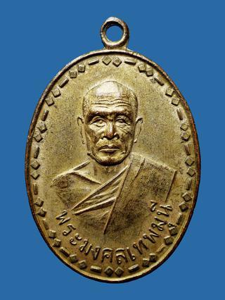 เหรียญหลวงพ่อสดวัดปาก น้ำรุ่นแรก ปี 2500...สวยๆ รูปที่ 1