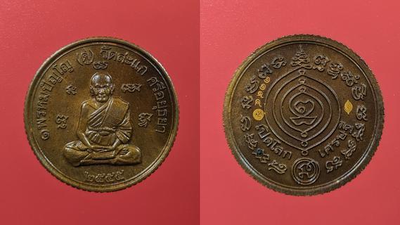 เหรียญหลวงปู่ดู่ ดวงเศรษฐี. เนื้อทองแดงซาติน โค้ดด้านหลัง รุ่นเปิดโลกเศรษฐี ปี๕๕ รูปที่ 1