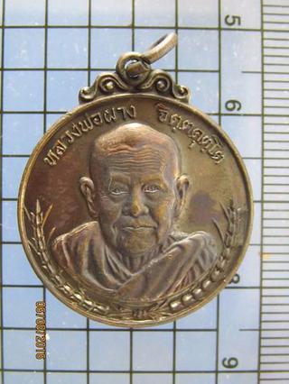 3716 เหรียญหลวงพ่อผาง วัดอุดมคงคาคีรีเขตต์ ปี 2520 จ.ขอนแก่น รูปที่ 2