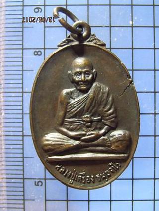 4350 เหรียญหลวงปู่เครื่อง ธัมมจาโร วัดเทพสิงหาร ปี 2520 จ.อุ รูปที่ 2