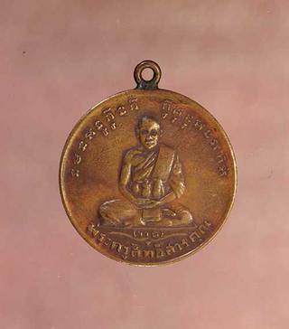 เหรียญ หลวงพ่อจาด เนื้อทองแดง ค่ะ p103 รูปที่ 1