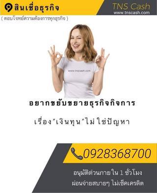 TNS Cash บริการสินเชื่อเพื่อธุรกิจ 0928368700 รูปที่ 1