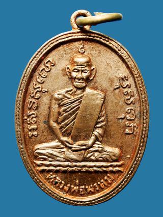 เหรียญรูปไข่ รุ่นแรก หลวงพ่อพรหม วัดช่องแค ปี 2507 รูปที่ 1