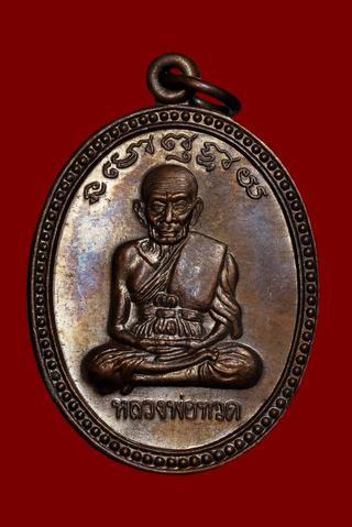 เปิดคับ เหรียญเลื่อน สมณศักดิ์ พระอาจารย์นอง วัดทรายขาว รูปที่ 2