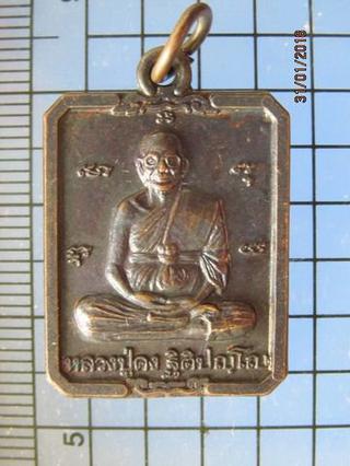 5055 เหรียญสี่เหลี่ยม หลวงปู่คง วัดตะคร้อ ปี 2540 จ.นครราชสี รูปที่ 4