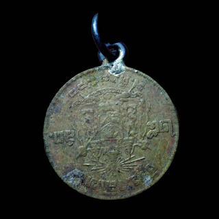 เปิดคับ เหรียญพระคลังมหาลาโภหรือเหรียญโภคทรัพย์ รูปที่ 2