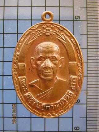 3060 เหรียญเก่าพระครูใบฎีกาผัน โสดติโก วัดท่ามะกรูด จ.สุพรรณ รูปที่ 2