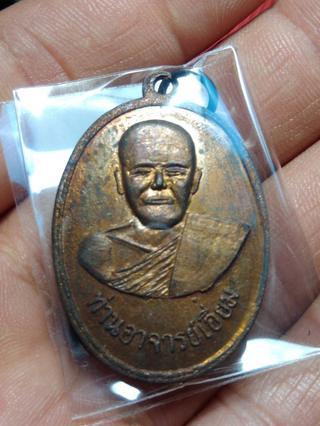 เปิดคับ เหรียญยิ้มหวานหลวงปู่เอี่ยม วัดสะพานสูง นนทบุรี รูปที่ 4
