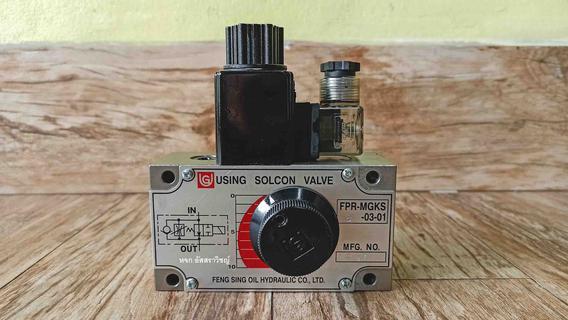 วาล์วควบคุมอัตราการไหลด้วยไฟฟ้า สามารถชดเชยแรงดันได้ ยี่ห้อ Using รุ่น FPR-MGKS series รูปที่ 1