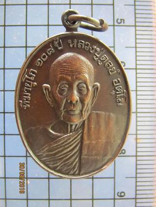 3956 เหรียญทีฆายุโก 108 ปี ลป.ดุลย์ อตฺโล วัดบูรพาราม ปี 38  รูปที่ 4