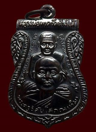 เหรียญหลวงปู่ทวดเสมาพุทธซ้อน รุ่นสร้างพิพิธภัณฑ์ 58 รูปที่ 1
