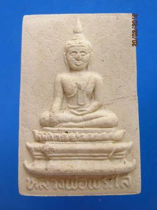 1314 หลวงพ่อพระใส วัดโพธิ์ชัย ปี 2539 อ.เมือง จ.หนองคาย รูปที่ 3