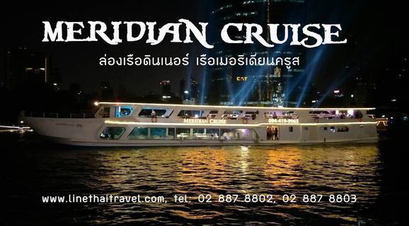 ล่องเรือเเม่น้ำเจ้าพระยา เรือเมอริเดียน ครูซ รูปที่ 1