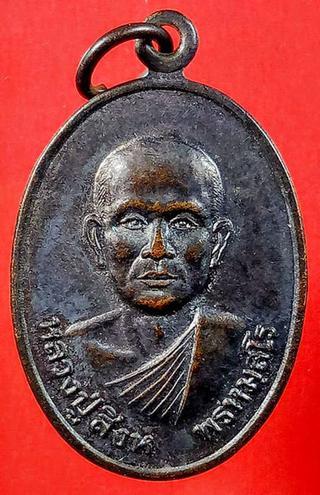เหรียญหลวงปู่สิงห์ พรหมสโร วัดบ้านโพนสว่าง  รูปที่ 2