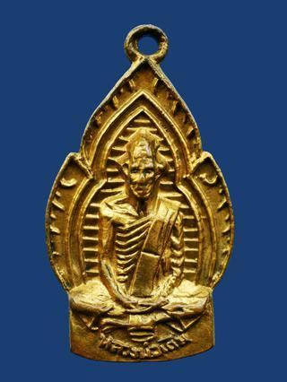 เหรียญเปลวเทียน หลวงพ่อเดิม วัดหนองโพ ปี 2485...สวยเดิม รูปที่ 1
