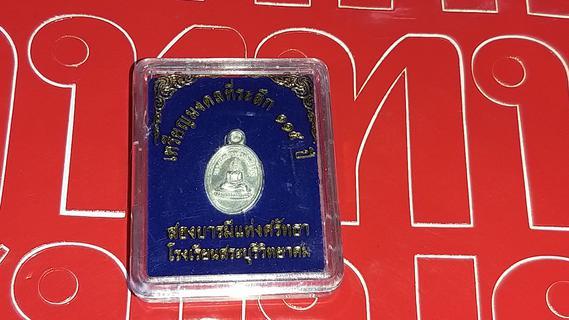 เหรียญเม็ดแตงเนื้อเงิน หลวงพ่อสำเร็จ ศักดิ์สิทธิ์ รูปที่ 1