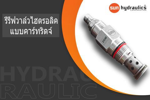 รีรีฟวาล์วไฮดรอลิคแบบคาร์ทริดจ์ ยี่ห้อ SUN Hydraulic รุ่น RDDALCN (2G10) รูปที่ 1