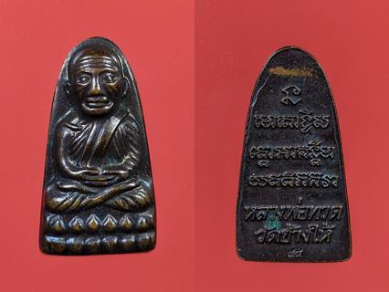 หลวงพ่อทวดพิมพ์เตารีด วัดช้างให้ หลังหนังสือ เสาร์ห้า ปี 2555  รูปที่ 1