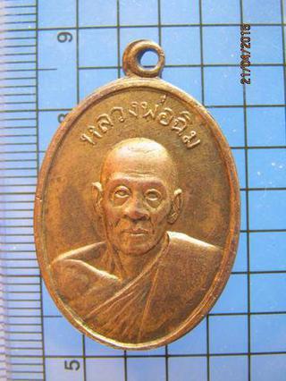1768 เหรียญรุ่นแรก ปี2517 หลวงพ่อฉิม วัดชะเอิม จ.ปราจีนบุรี  รูปที่ 2