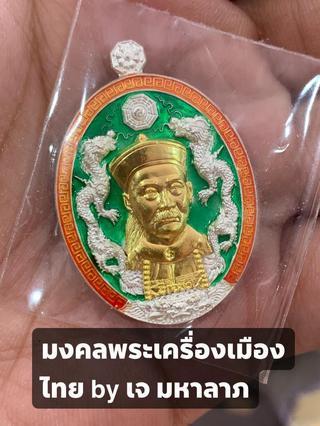 เหรียญเนื้อเงินหน้ากากทองคำพ่อปู่ยี่กอฮง สายโคตรเซียน สายพนัน เสี่ยงโชค หวย รูปที่ 1