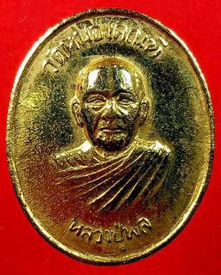 เหรียญ หลวงปู่พล วัดหนองคณฑี สระบุรี รูปที่ 2