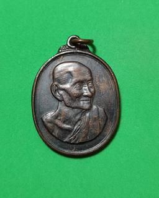 - เหรียญหลวงพ่อเต๋ คงทอง วัดสามง่าม  ปี2518 จ.นครปฐม รูปที่ 1