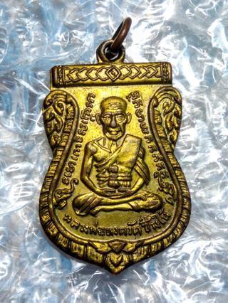 เปิดคับ หลวงพ่อทวดเสมา รุ่น 3 บล็อคเงิน เนื้อทองแดงกะไหล่ทอง รูปที่ 2
