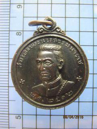 1501 เหรียญพระนเรศวรเมืองงาย ปลุกเสกพิธียิ่งใหญ่วัดพระสิงห์ว รูปที่ 2