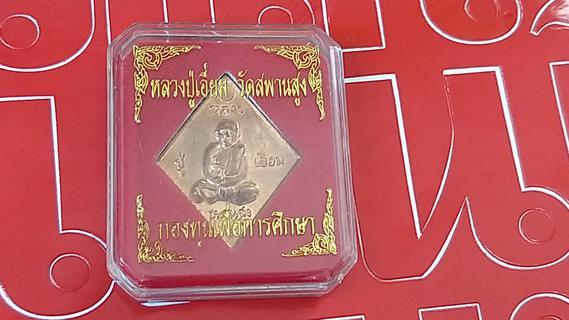 เหรียญข้าวหลามตัด หลวงปู่เอี่ยม วัดสะพานสูง รูปที่ 1