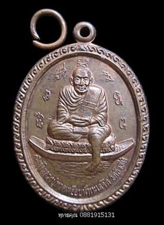 เหรียญหลวงปู่ทวด รุ่นสร้างหอระฆัง หลวงพ่อแดง วัดศรีมหาโพธิ์ ปัตตานี ปี2537 รูปที่ 1