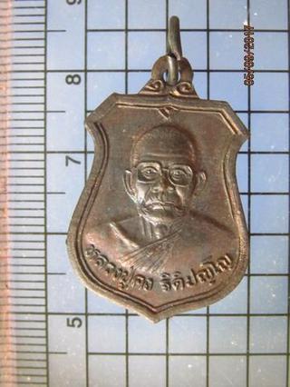 4617 เหรียญหลวงปู่คง วัดตะคร้อ หลังนางกวักมหาลาภ จ.นครราชสีม รูปที่ 2