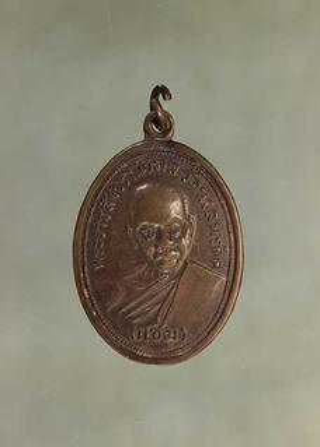 เหรียญ หลวงพ่อแช่ม วัดนวลนรดิศ รุ่นแรก  เนื้อทองแดง ค่ะ j446 รูปที่ 1