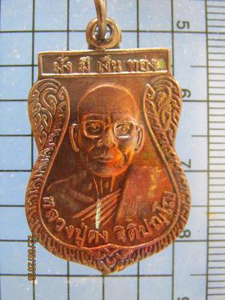 3774 เหรียญ มั่งมีเงินทอง หลวงพ่อคง วัดตะคร้อ จ.นครราชสีมา ( รูปที่ 6