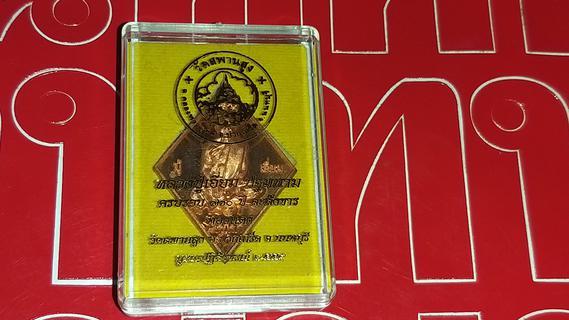 เหรียญ120ปี หลวงปู่เอี่ยม วัดสะพานสูง รูปที่ 1