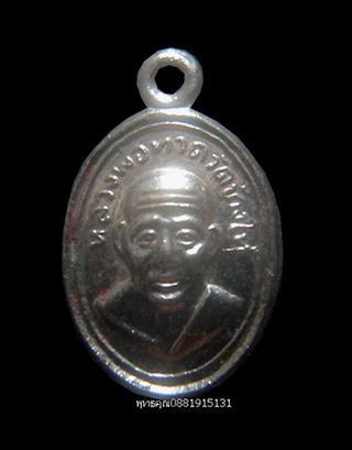 เหรียญเม็ดแตงหลวงพ่อทวดหลังหลวงพ่อสีพุฒ วัดมะเดื่อทอง ปัตตานี รูปที่ 1