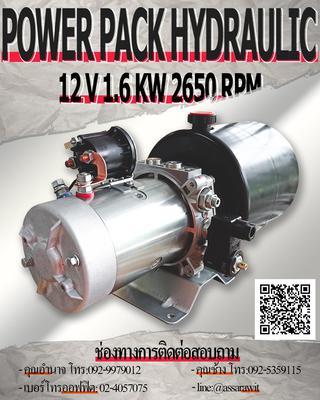 ชุดเพาว์เวอร์แพ็ค (POWER PACK) ใช้ไฟ 12 V 1.6 KW 2650 RPM รูปที่ 1