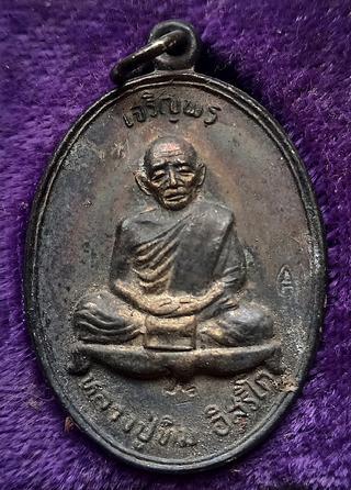 เหรียญเจริญพรบนหลวงปู่ทิม รุ่น มงคลศิลาฤกษ์ ปี2537 วัดละหารไร่  รูปที่ 1