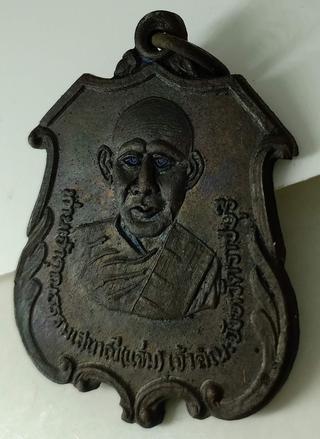 เหรียญหลวงพ่อแจ่ม วัดบ่อมะกรูด ราชบุรี ปี2519 รูปที่ 1