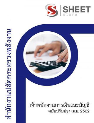 {อปท 2562}แนวข้อสอบ นักวิชาการเงินและบัญชี สำนักงานปลัดกระทร รูปที่ 6