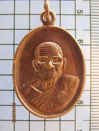 2909 เหรียญหลวงปู่คง หลังแม่นางกวัก วัดตะคร้อ อ.คง จ.นครราชส รูปที่ 6